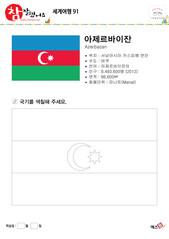 세계여행(아제르바이잔)