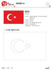 세계여행(터키)
