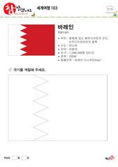 세계여행(바레인)