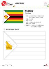 세계여행(짐바브웨)