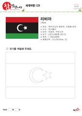 세계여행(리비아)