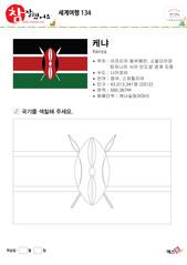 세계여행(케냐)