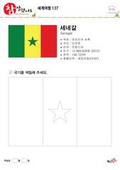 세계여행(세네갈)