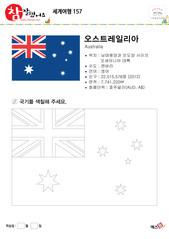 [세계여행] 국기 색칠하기 (오스트레일리아)