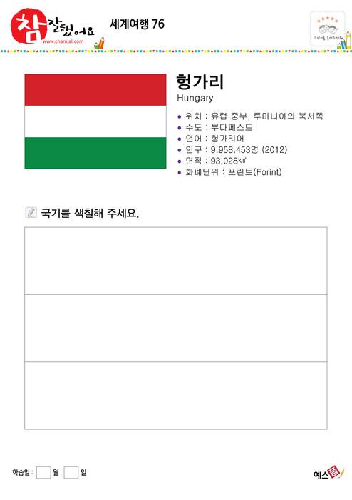 [세계여행] 국기 색칠하기 (헝가리)