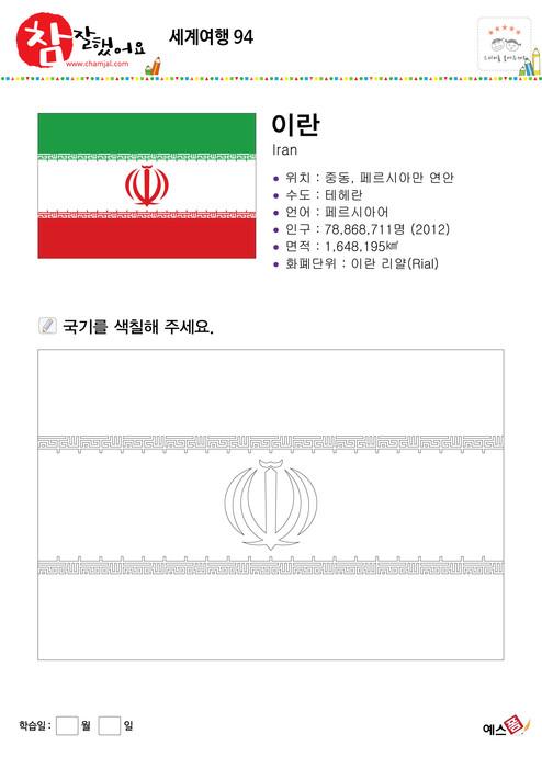 세계여행(이란)