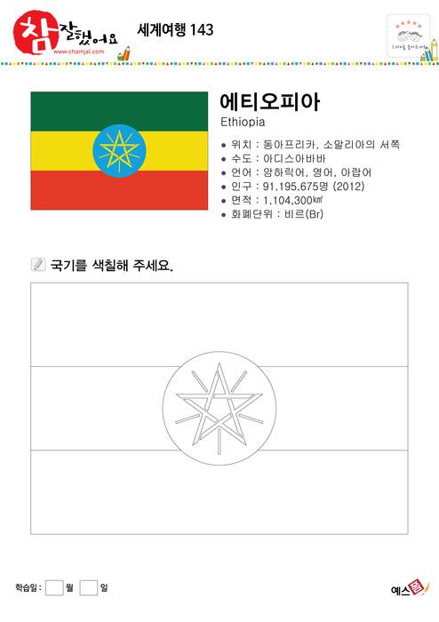 세계여행(에티오피아)