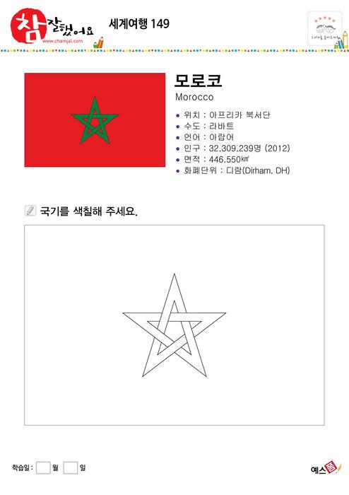 세계여행(모로코)
