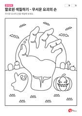 할로윈 색칠하기 - 무서운 좀비의 손