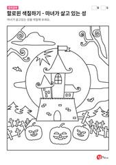 할로윈 색칠하기 - 마녀가 살고 있는 성