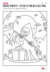 할로윈 색칠하기 - 무서운 무기를 들고 있는 해골