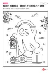 할로윈 색칠하기 - 할로윈 파티하러 가는 유령
