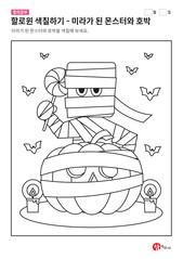 할로윈 색칠하기 - 미라가 된 몬스터와 호박