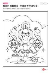 할로윈 색칠하기 - 촛대로 변한 호박들
