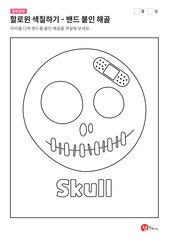 할로윈 색칠하기 - 밴드 붙인 해골 얼굴