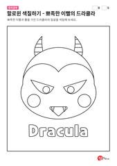 할로윈 색칠하기 - 뾰족한 이빨의 드라큘라