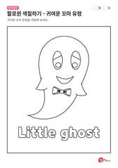 할로윈 색칠하기 - 귀여운 꼬마 유령