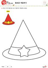 할로윈 색칠하기 - 빨간 모자