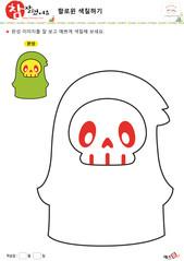 할로윈 색칠하기 - 해골탈을 쓴 유령