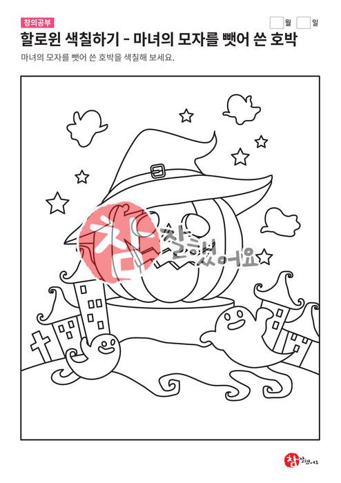할로윈 색칠하기 - 마녀의 모자를 뺏어 쓴 호박
