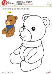 크리스마스 색칠하기 - 곰인형