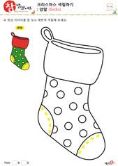 크리스마스 색칠하기 - 양말