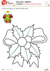 크리스마스 색칠하기 - 트리리본장식