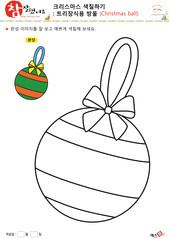 크리스마스 색칠하기 - 트리장식용방울