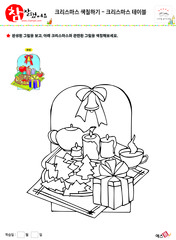 크리스마스 색칠하기 - 크리스마스 테이블