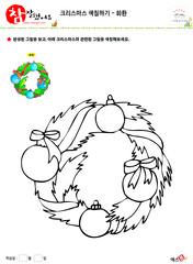 크리스마스 색칠하기 - 크리스마스 화환 (리스)