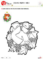 크리스마스 색칠하기 - 화환 2