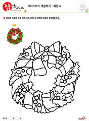 크리스마스 색칠하기 - 화환 4