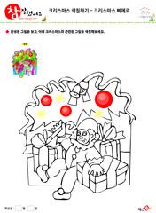 크리스마스 색칠하기 - 크리스마스 삐에로