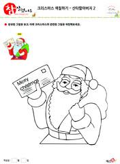크리스마스 색칠하기 - 산타할아버지 2