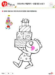 크리스마스 색칠하기 - 선물 받은 소년 3