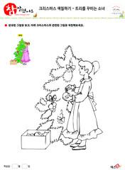 크리스마스 색칠하기 - 트리를 꾸미는 소녀