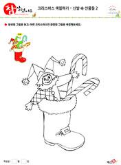 크리스마스 색칠하기 - 신발 속 선물들 2