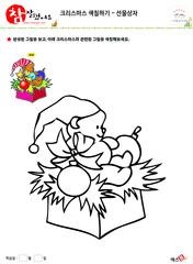 크리스마스 색칠하기 - 곰돌이와 선물상자