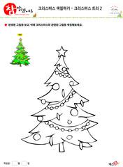 크리스마스 색칠하기 - 크리스마스 트리 2