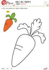 과일 / 채소 색칠하기 - 당근