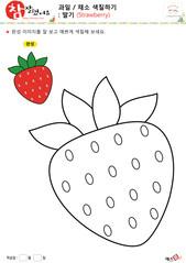 과일 / 채소 색칠하기 - 딸기
