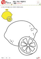 과일 / 채소 색칠하기 - 레몬