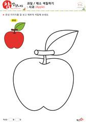 과일 / 채소 색칠하기 - 사과