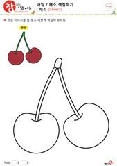 과일 / 채소 색칠하기 - 체리