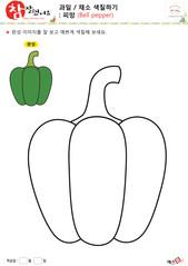 과일 / 채소 색칠하기 - 피망