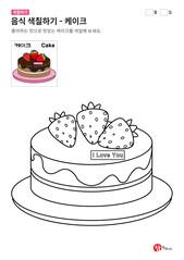 음식 색칠하기 - 케이크