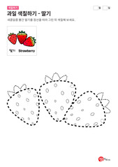 음식 색칠하기 - 딸기