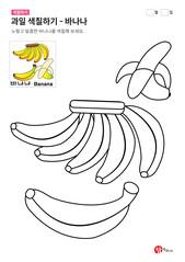 음식 색칠하기 - 바나나