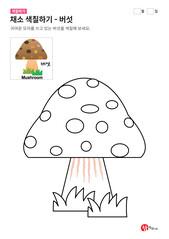 음식 색칠하기 - 버섯