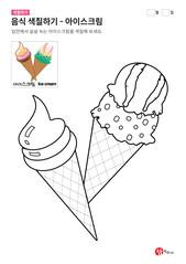 음식 색칠하기 - 아이스크림